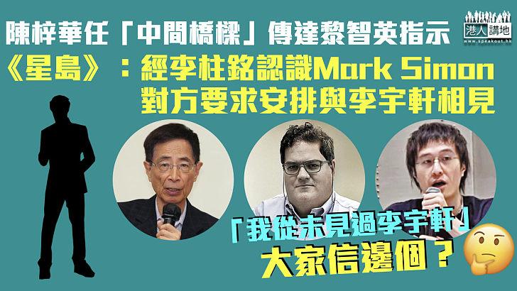【港區國安法】《星島》:陳梓華經李柱銘認識Mark Simon