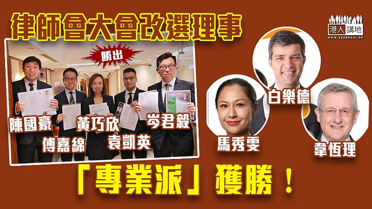 【律師會改選】律師會改選理事結果出爐 「專業派」五人大獲全勝