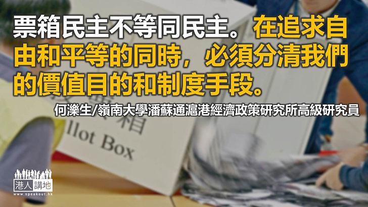 【獨家文章】民主制度宜小心論證,不應人云亦云