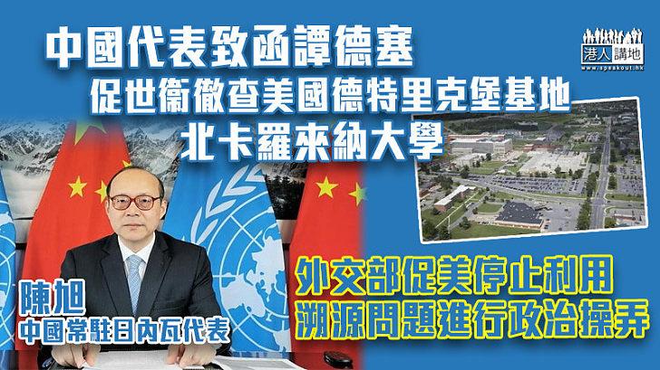 【新冠肺炎】中國代表致函譚德塞 促世衞徹查美國德特里克堡基地、北卡羅來納大學