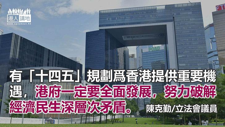全面發展香港 強化經濟命脈
