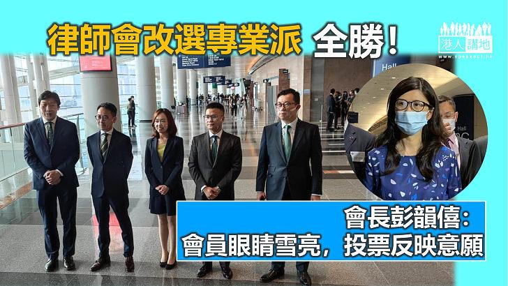 【眾望所歸】律師會改選5名專業派參選人全勝 會長彭韻僖:做好專業團體應做的事
