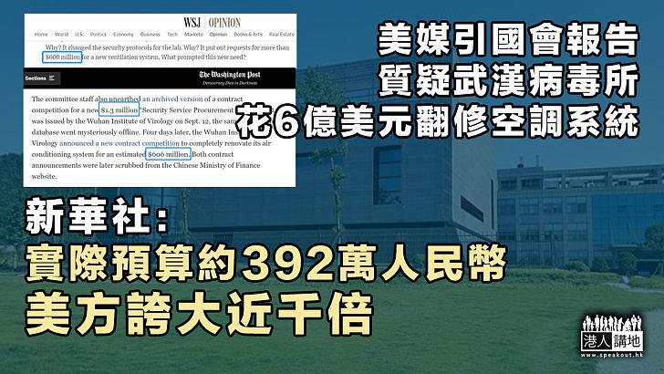 【錯漏百出】美媒引國會報告質疑武漢病毒所、花6億美元翻修空調系統 新華社:實際預算僅約392萬人民幣、美方誇大近千倍