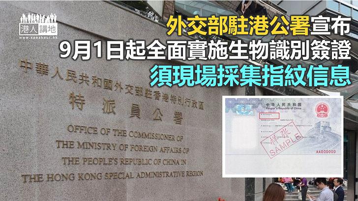 【最新安排】外交部駐港公署:9月1日起全面實施生物識別簽證