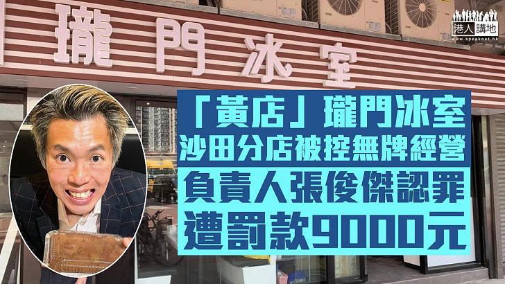 【官非不絕】瓏門冰室沙田分店被控兩項無牌經營罪 負責人張俊傑認罪遭罰款9000元