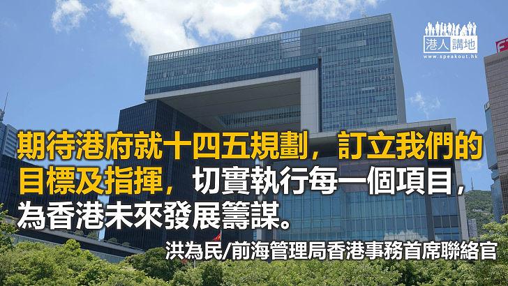 十四五規劃 香港應該做什麼