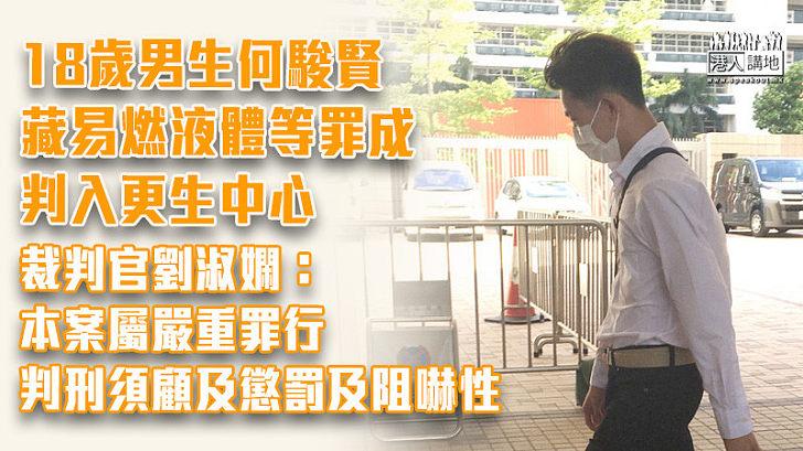 【反修例風波】18歲男生藏易燃液體等罪成 判入更生中心准保釋候上訴