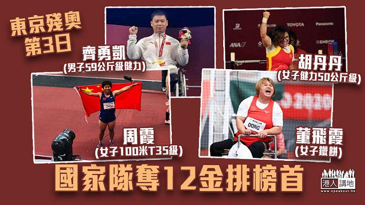 【東京殘奧】國家隊奪12金領先獎牌榜