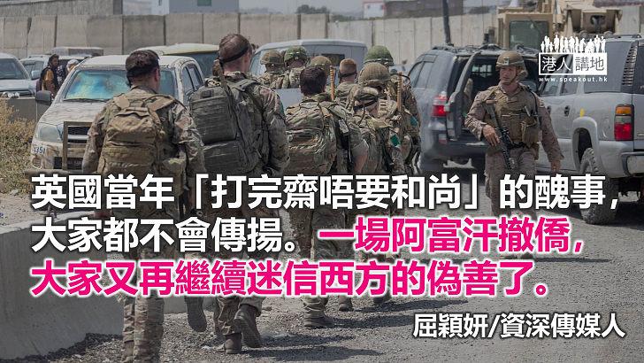 【獨家文章】1362個在利物浦失蹤的中國男人