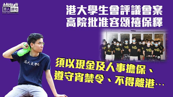 【宣揚恐怖主義】港大學生會評議會案 高院批准容頌禧保釋