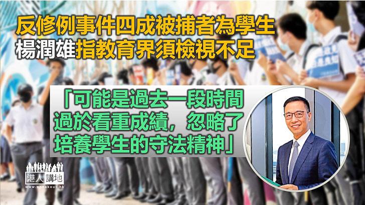 【教育改革】反修例事件四成被捕者為學生 楊潤雄:忽略培養守法精神
