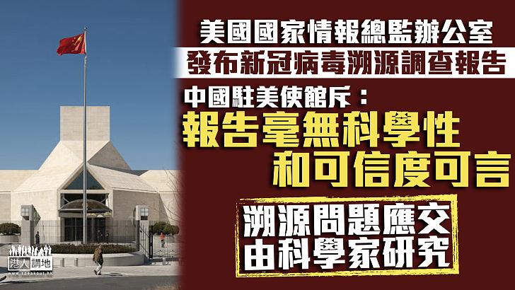 【病毒溯源】中國駐美使館斥:美國溯源報告毫無科學性和可信度可言