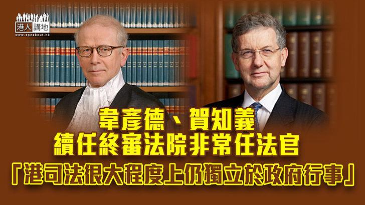 【司法獨立】韋彥德、賀知義續任終審法院非常任法官