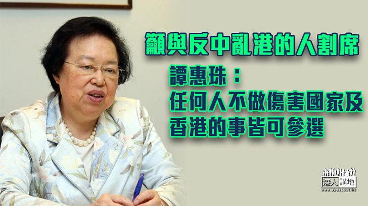 【參選資格】譚惠珠:任何人不做傷害國家及香港的事皆可參選