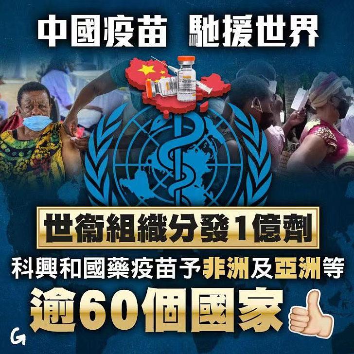 【今日網圖】中國疫苗 馳援世界