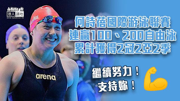 【愈戰愈勇】何詩蓓國際游泳聯賽連贏100、200自由泳兩項冠軍