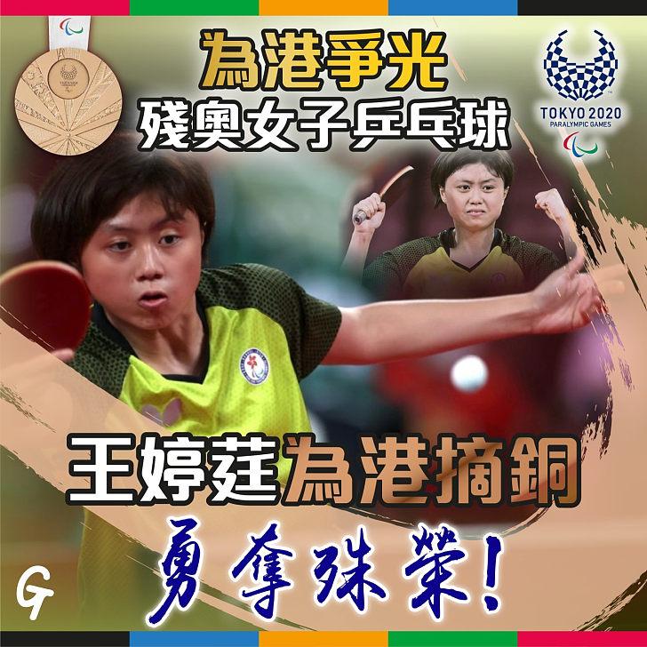 【今日網圖】王婷莛為港摘銅!