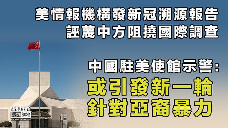 【諉過於人】美情報機構發新冠溯源報告誣蔑中國 中國駐美使館示警:或引發新一輪針對亞裔暴力