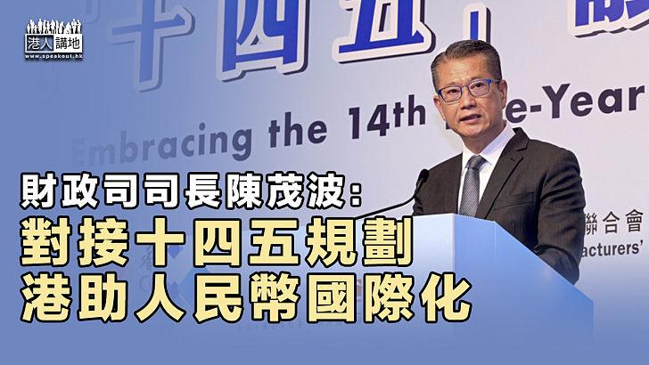 【對接國家】財政司司長陳茂波:對接十四五規劃、港助人民幣國際化