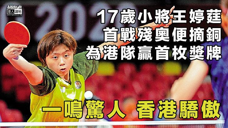 【為你驕傲】17歲乒乓球手王婷莛首戰殘奧便摘銅、為港隊贏首枚獎牌