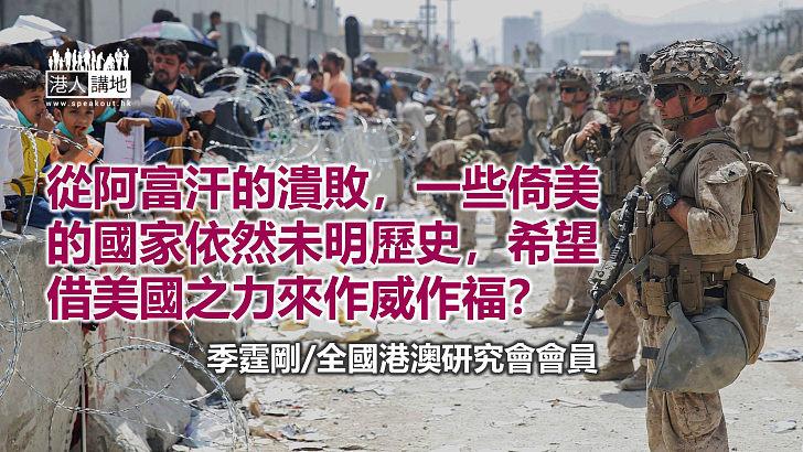 立陶宛與台灣的同病相憐