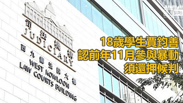 【反修例風波】被控前年11月參與暴動 18歲男生認罪候判