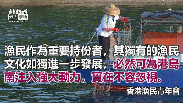 善用漁業文化資源 讓港島南躍動起來