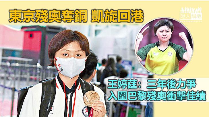 【東京殘奧】王婷莛凱旋回港 力爭入圍巴黎殘奧再衝佳績