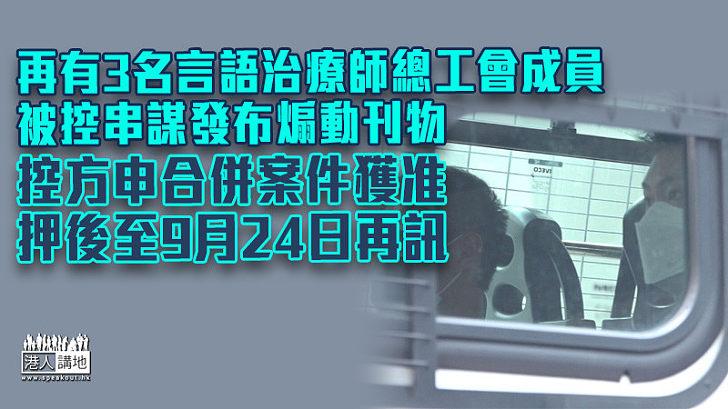 【港區國安法】再有3名言語治療師總工會成員被控串謀發布煽動刊物 控方申合併案件獲准 案件押後至9月24日再訊