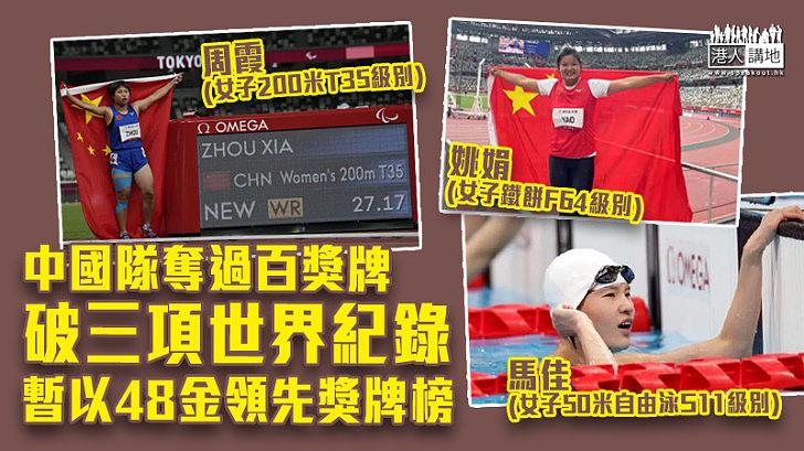 【東京殘奧】中國隊奪過百獎牌 暫以48金領先獎牌榜