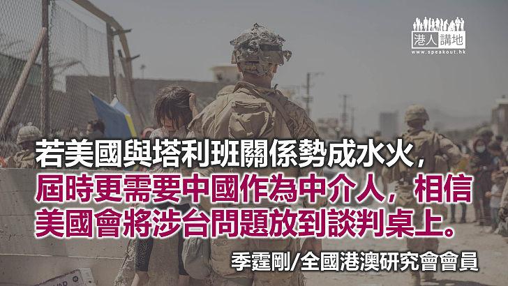 中美交涉阿富汗 會扯上台灣問題嗎