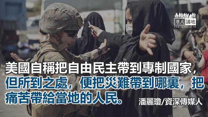 阿富汗給香港三大啟示