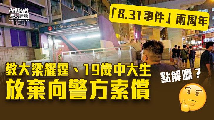 【8.31兩周年】教大梁耀霆、19歲中大生放棄向警方索償