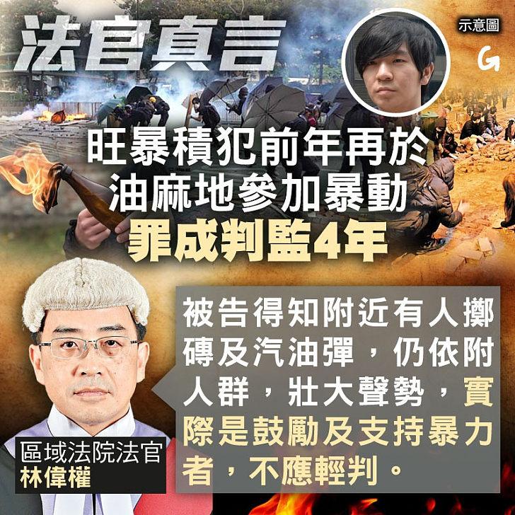 【今日網圖】法官真言:旺暴積犯前年再於油麻地參加暴動罪成判監4年
