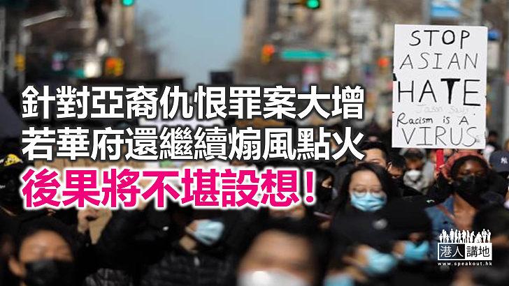 【諸行無常】美國針對亞裔仇恨罪案飊升 司法部促拜登急切回應