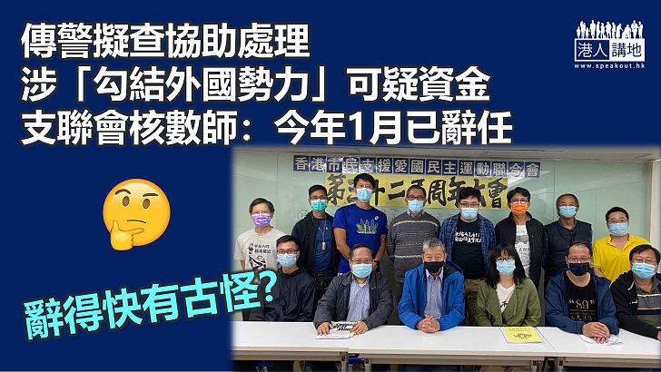 【勾結外國】傳警擬查協助處理可疑資金 支聯會核數師稱今年1月已辭任