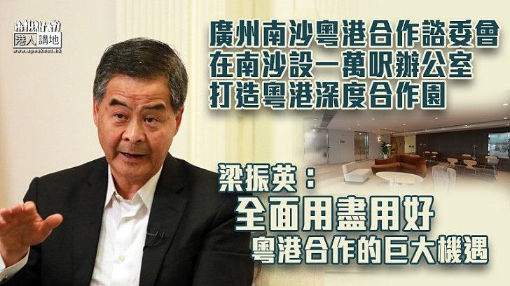 【機遇無限】廣州南沙粵港合作諮詢委員會在南沙設辦公室 打造粵港深度合作園