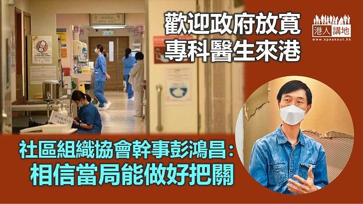 【醫療改革】歡迎政府放寛專科醫生來港執業 彭鴻昌:相信當局能做好把關