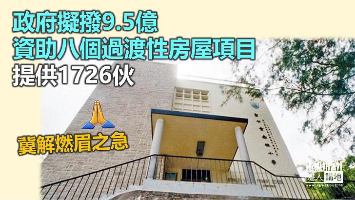 【解燃眉急】政府擬撥9.5億資助8個過渡性房屋項目 提供1726伙