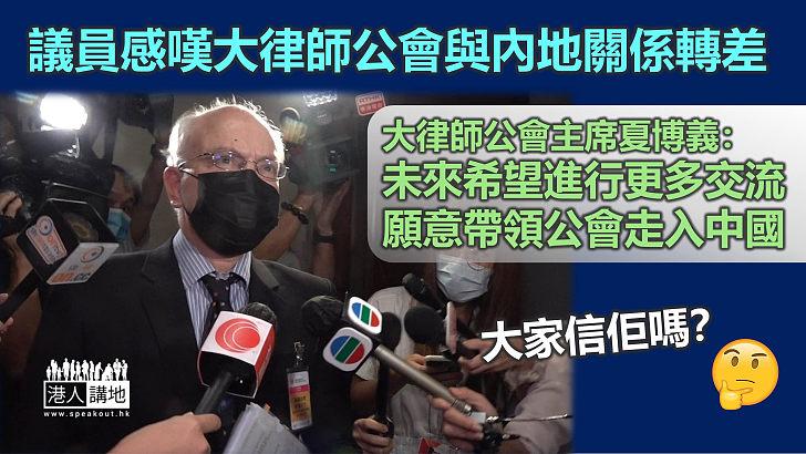 【回歸專業】議員感嘆大律師公會與內地關係轉差 夏博義:願帶領公會走入中國