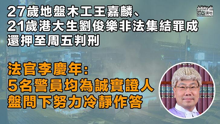 【反修例風波】地盤木工王嘉麟、港大生劉俊樂非法集結罪成 還押至周五判刑