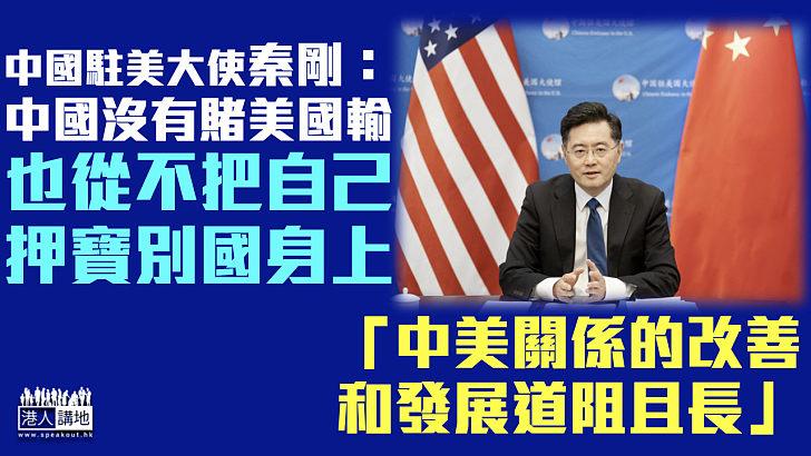 【中美關係】駐美大使秦剛:中國沒有賭美國輸 從不把自己押寶別國身上