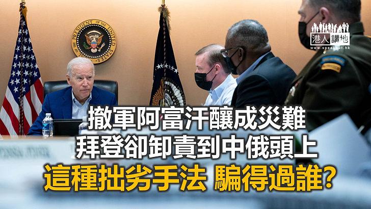 【諸行無常】美軍潰散式撤出 圖拉中俄「落水」?