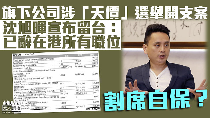【割席自保?】留台任副教授兼與旗下公司割席 沈旭暉宣布已辭去在港所有職位