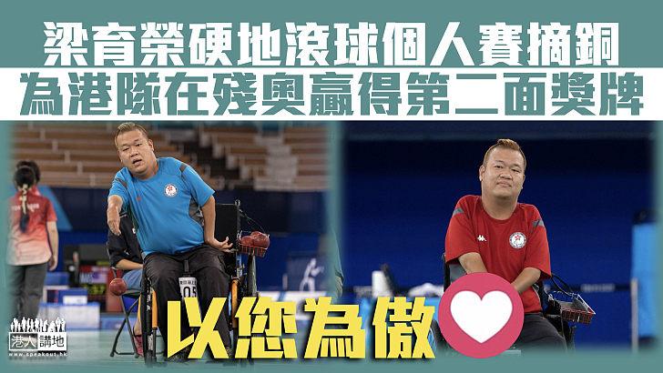 【東京殘奧】梁育榮硬地滾球個人賽摘銅 為港隊在殘奧贏得第二面獎牌