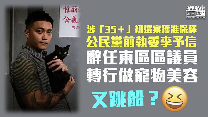 【又一個跳船】公民黨前執委李予信辭任東區區議員