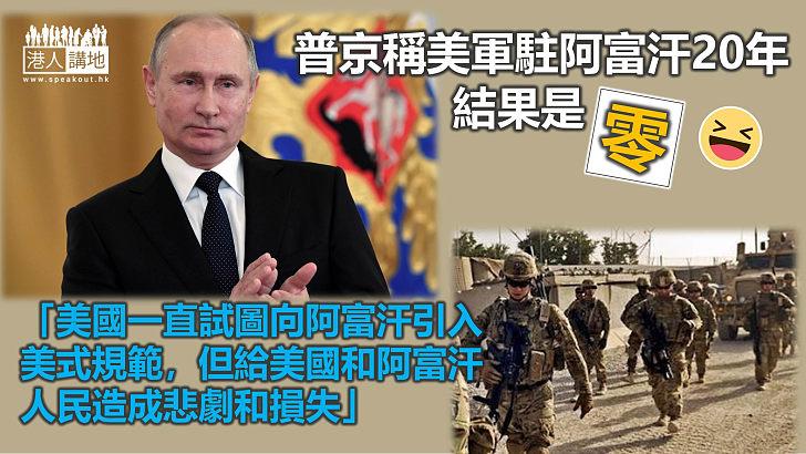 【美軍撤離】普京稱美軍駐阿富汗20年 結果是零