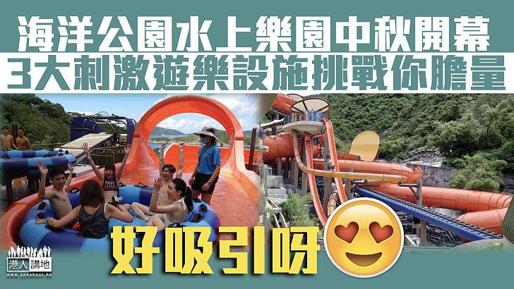 【全城期待】海洋公園水上樂園中秋開幕  3大刺激遊樂設施挑戰你膽量