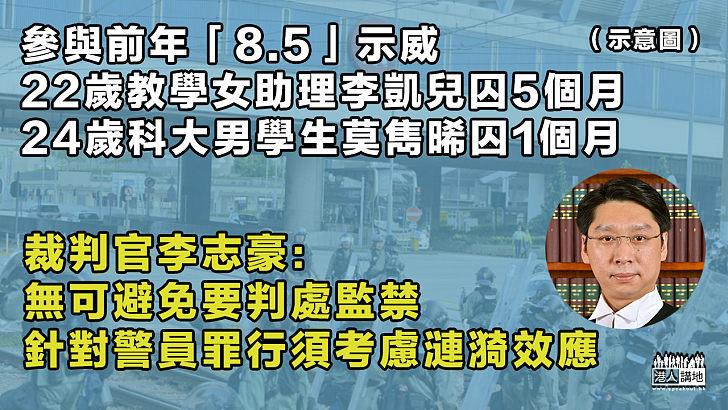 【反修例風波】參與前年「8.5」示威 教學女助理、科大男學生被判囚