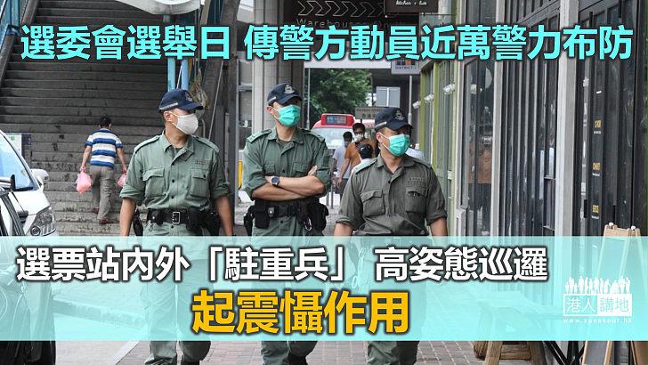 【選委選舉】選委會選舉將至 消息指警方將動員近萬警力布防巡邏